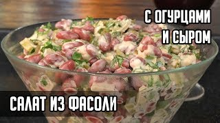 Салат Из Фасоли - с Маринованными Огурцами и Сыром