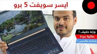 لابتوب نحيف ووزنه اقل من كيلو !  Acer Swift 5 Pro