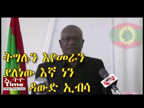 Ethiopia  We are leading the struggle  Dawud Ibsa to Seifu Nebelbal Radio