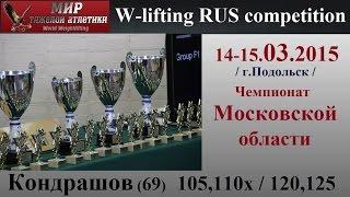 14-15.03.2015. KONDRASHOV-69 (105,110х/120,125) Championship Moscow region.