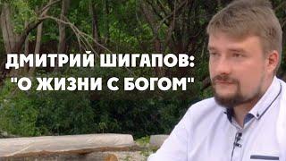 Интервью с Дмитрием Шигаповым