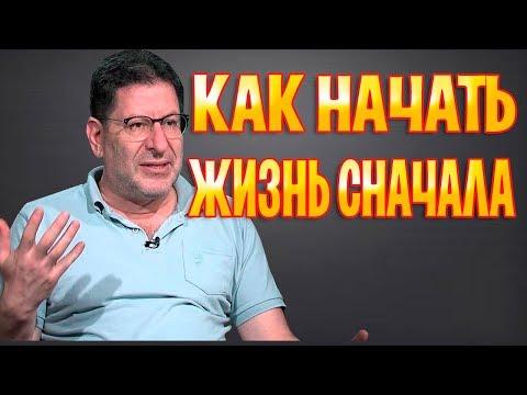МИХАИЛ ЛАБКОВСКИЙ - КАК НАЧАТЬ ЖИЗНЬ С НАЧАЛА