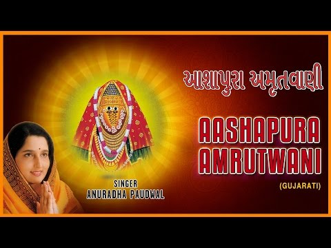 AASHAPURA AMRUTWANI GUJARATI BY ANURADHA PAUDWAL I Full Audio Songs Juke Box