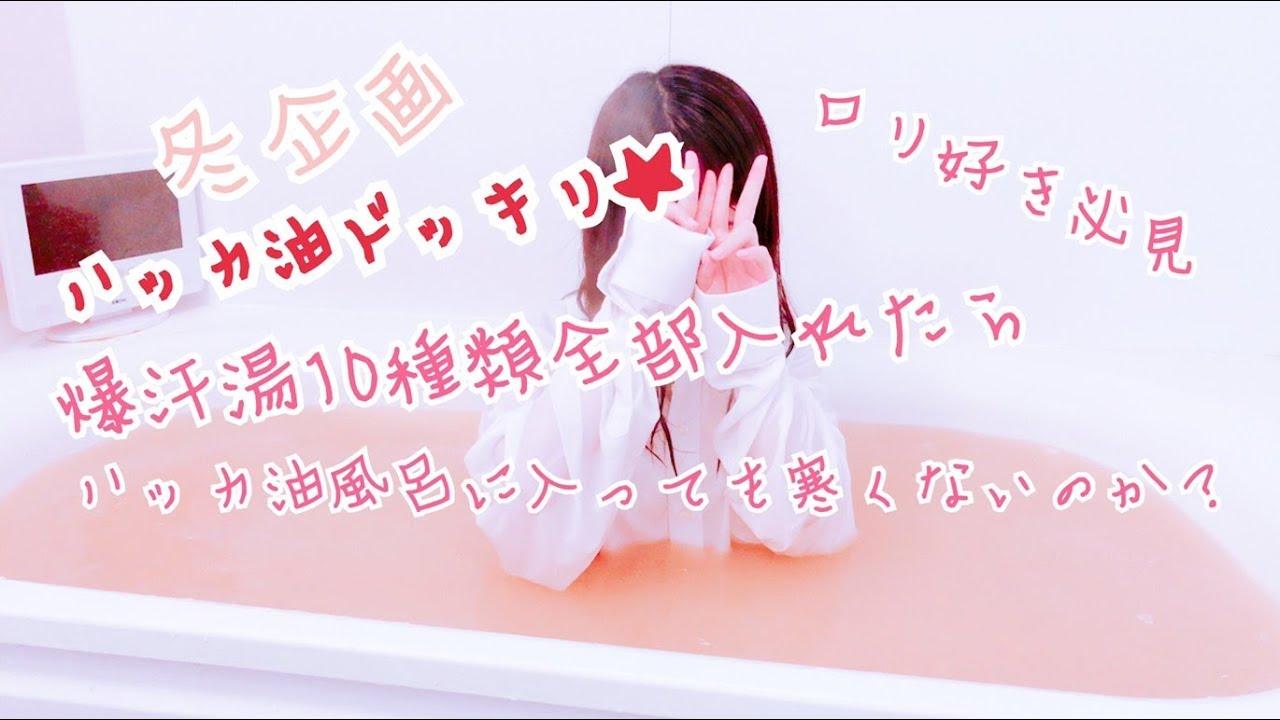 【ドッキリ】138cmの(loli)ロリ系女子をハッカ油風呂に入れてみた