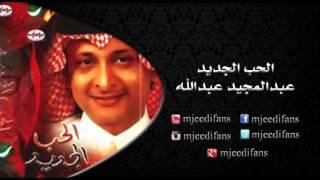 عبدالمجيد عبدالله ـ غنوا لحبيبي | البوم الحب الجديد | البومات