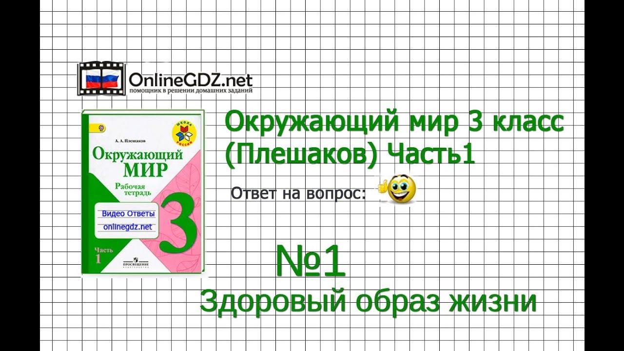 2b05d1ee9130 Задание 1 Здоровый образ жизни - Окружающий мир 3 класс (Плешаков А.А.) 1  часть