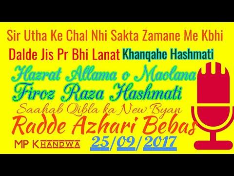 Radde AZHARI MIYA🔫 by Hazrat Allama Firoz Raza Hashmati Sahaab Qibla 25/09/2017 mp Khandwa