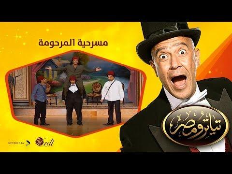 تياترو مصر- الموسم الثانى- الحلقة 4 الرابعة - المرحومة - علي ربيع و حمدي المرغني - Teatro Masr
