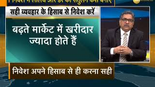 Money Guru: Know what are the rules to invest in volatile market