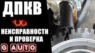 Датчик коленвала ДПКВ оШИБКА 0335 признаки неисправности, устранение и проверка