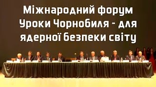 Міжнародний форум Уроки Чорнобиля – для ядерної безпеки світу
