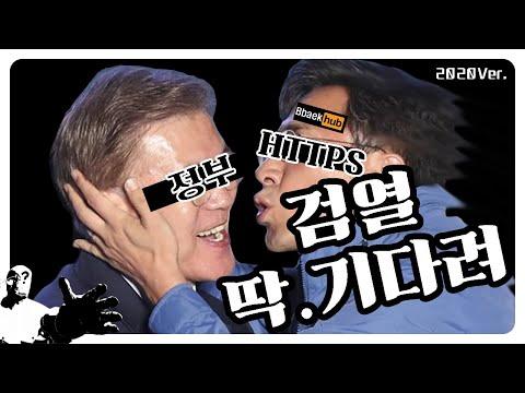 야구동영상 검열 뚫기 TOP 5 (HTTPS 검열 뚫기)