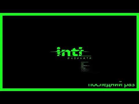 Инфинити - Последний раз (ПРЕМЬЕРА песни!)