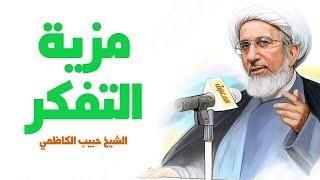 مزية التفكر - الشيخ حبيب الكاظمي