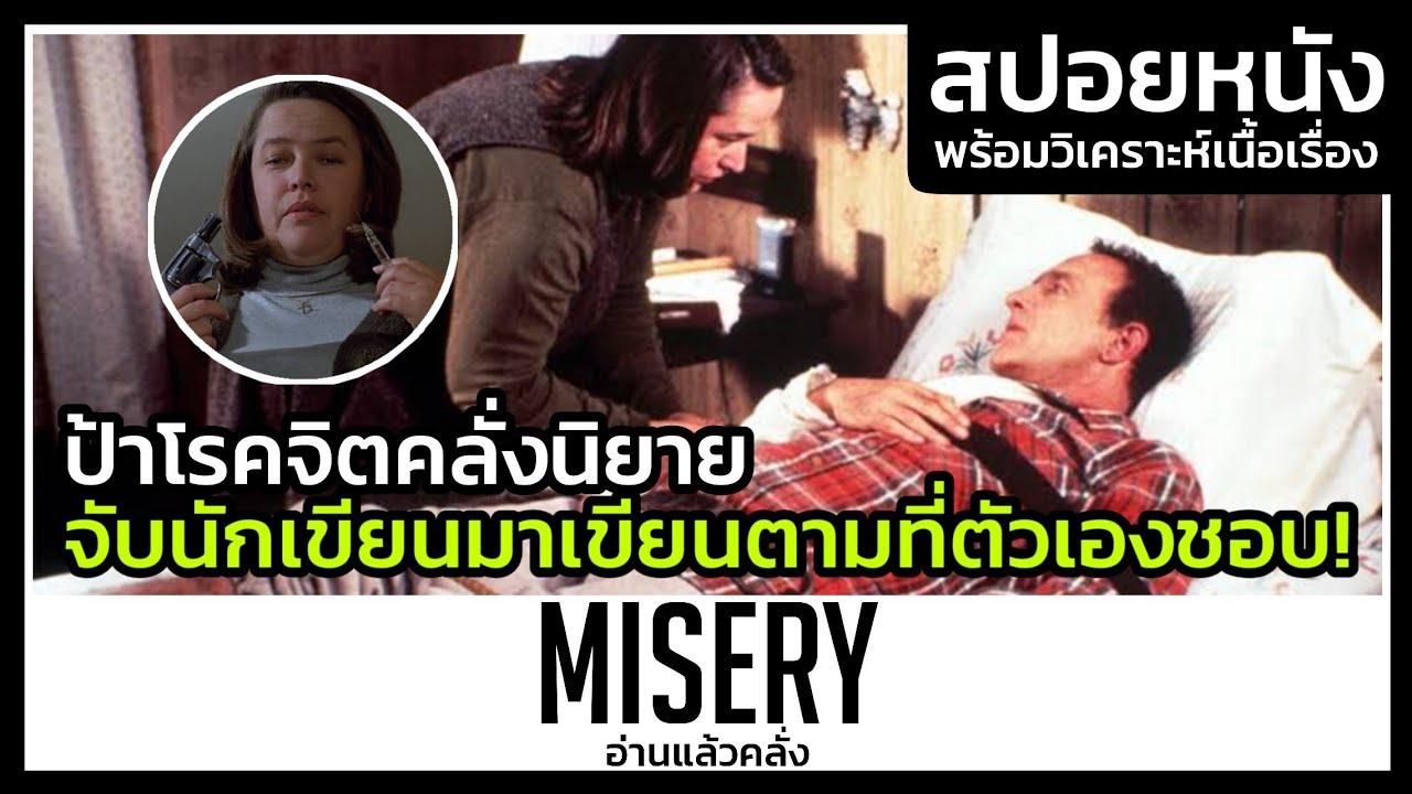 ป้าโหดจับนักเขียนมาเขียนนิยายตามที่เธอชอบ เขียนไม่ดีตาย! (สปอยหนัง) Misery