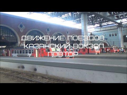 Вечернее движение поездов. Москва-Пассажирская-Казанская. [Повтор]