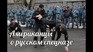 Download Что реально думают о русском спецназе американские бойцы , иностранцы о российском спецназе Mp3 and Videos