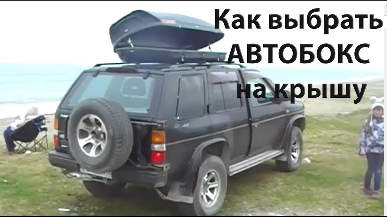 Бокс на крышу carver iii 6. 6 191x81x42 410 л титаниум. Бокс на крышу. В корзину. Бокс на крышу автомобиля hapro zenith 6. 6 brilliant black. Бокс на.