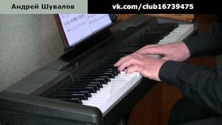 Андрей Шувалов -- Микаэл Таривердиев «Ирония судьбы»