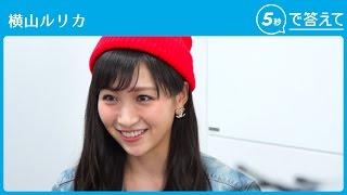 【5秒で答えて】横山ルリカ 横山ルリカ 検索動画 22