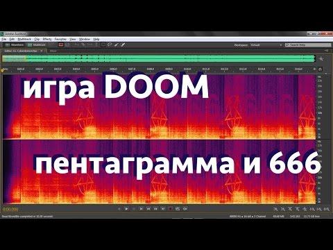 doom 666 САТАНИНСКИЕ ЗНАКИ В мелодии к известной игре. Передайте другим.