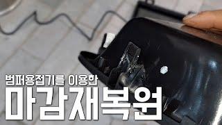[표성]범퍼용접기를 이…