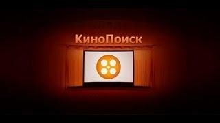 Софт для Android #16 Кинопоиск