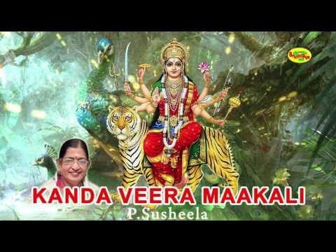Kanda Veera Maakali by P Susheela கந்த வீர மாகாளி