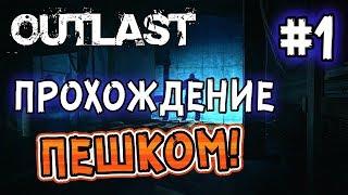 Outlast: Прохождение игры ПЕШКОМ! - #1