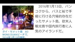 【ブラックリスト】 悪マナー中国人 VS タイ政府 ~海外の反応も呆れ顔...