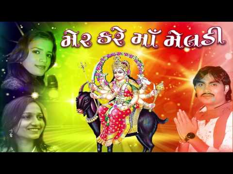 Mer Kare Maa Meladi | Jignesh kaviraj, Rajal Barot | DJ Mix | Gujarati Songs 2016 | Meladi Maa Songs