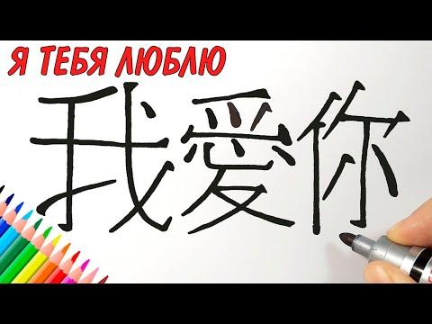 Как нарисовать Я ТЕБЯ ЛЮБЛЮ на китайском, иероглифы, Просто рисуем