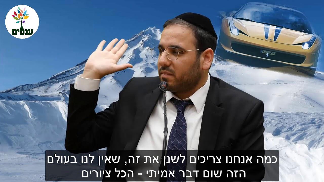 הרב דוד פריוף: אם אתה אוכל אושפלוב – אתה חי בגן עדן בעולם הזה.