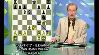 Шахматное обозрение 2006 Матч Крамник - Dеер Fritz (4 партия)