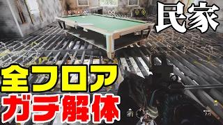 「民家をテロハントでガチで解体した結果ww」レインボーシックスシージ R6S 虹6 実況 thumbnail