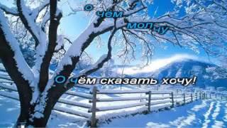 Аллегрова Ирина - А снег идет (караоке песня)