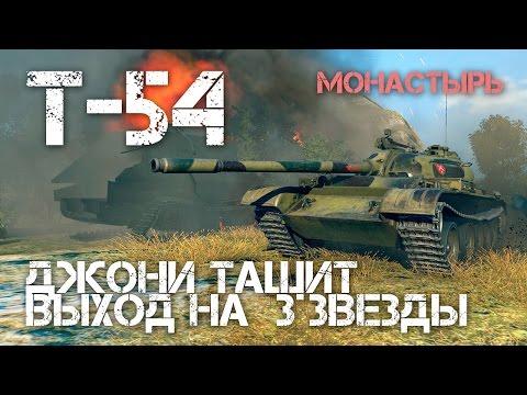 Т-54 Джони тащит и выходит на 3 звезды World of Tanks