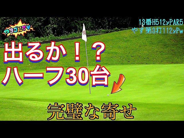 【やすガチラウンド#2】リスクマネジメントをするからこそ、バーディチャンスが生まれる。不思議だけど、ゴルフはそうみたいです。【90切り・80切りを目指すあなたへ】