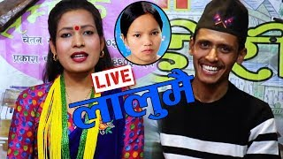 टिका सानु र प्रकाश पराजुलीको साह्रै राम्रो लाइभ दोहोरी,New Live Dohori Lalumai By Tika&Prakash
