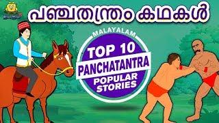 Malayalam Story for Children - പഞ്ചതന്ത്രം കഥകൾ | Panchatantra Stories | Malayalam Fairy Tales