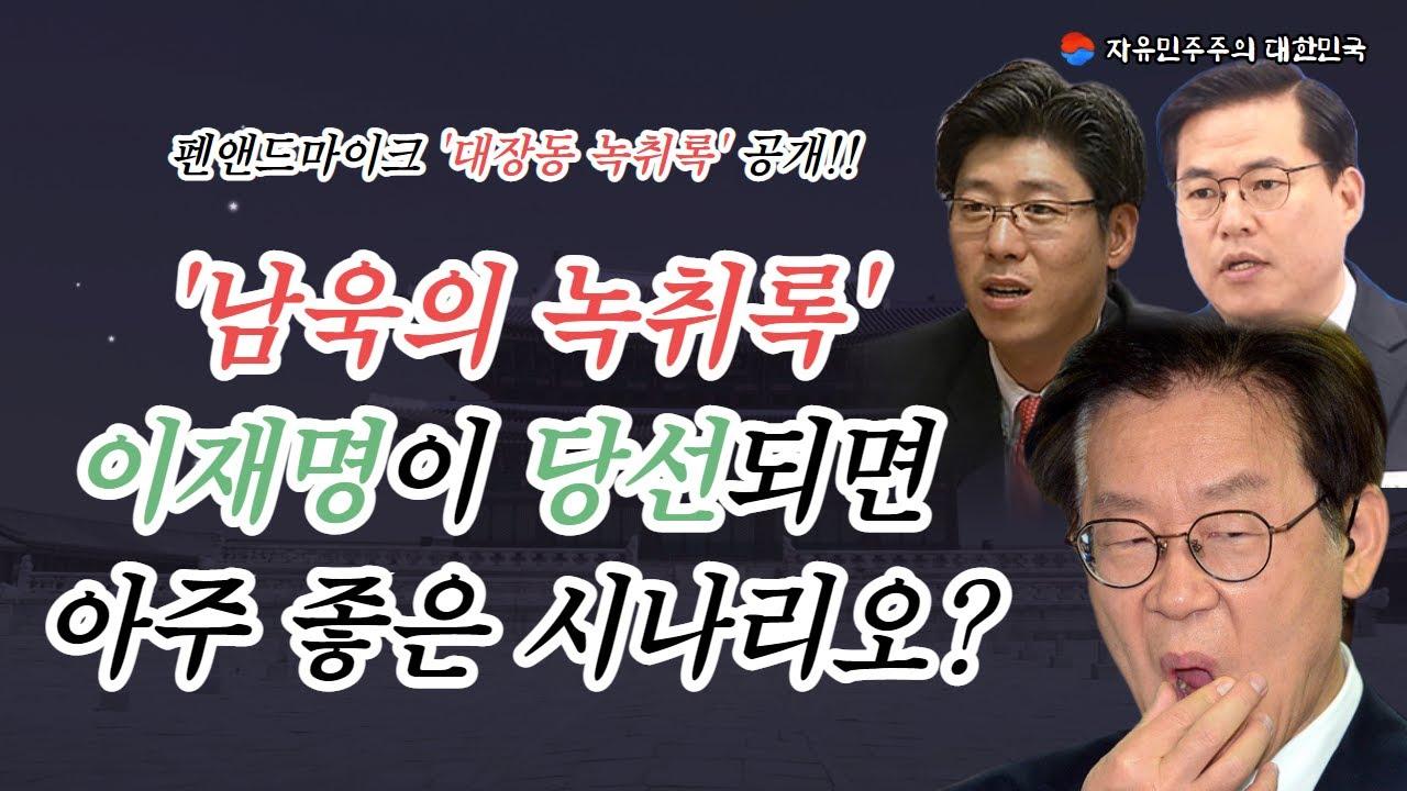 펜앤드마이크 대장동 녹취록 공개!! 대장동 개발 특혜 의혹이 정치권을 강타한 가운데, 이 사건의 핵심인 '남욱 변호사'의 녹취록이 확인되었고 공개합니다.