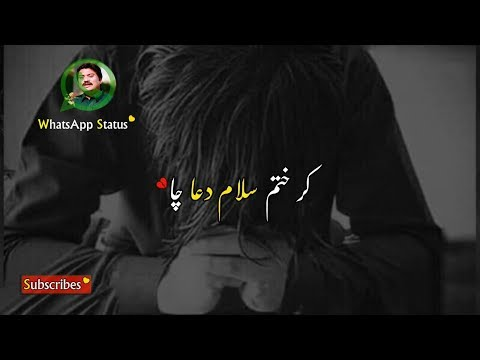 Saraiki Song WhatsApp Status Sharafat Ali Dohra Sad Punjabi WhatsApp Status