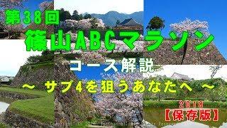 篠山ABCマラソン コース動画(2018年用) Sasayama ABC marathon course explanation(For 2018 year)