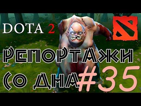 видео: dota 2 Репортажи со дна #35