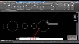 Видеоурок по AutoCAD 2017: Команды рисования
