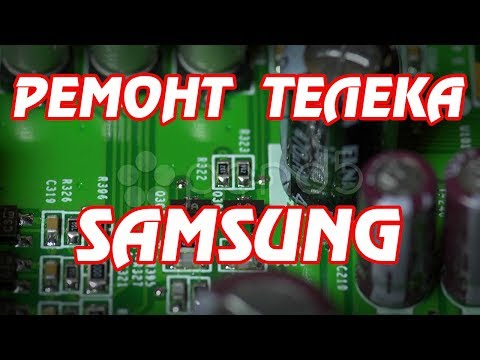 Ремонт жк телевизора Samsung.