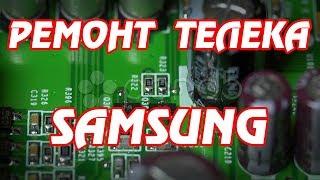 Ремонт жк телевизора Samsung.(, 2013-08-21T17:11:53.000Z)