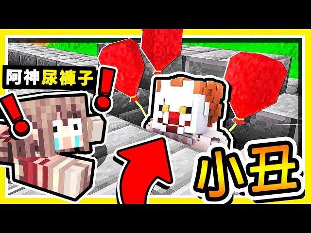 Minecraft【小丑 It】追逐戰 😂!! 🎈牠來了🎈 潮濕地下室【躲避小丑】你能夠活多久? 全字幕