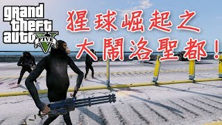 GTA5 俠盜獵車手 猩球崛起之大鬧洛聖都