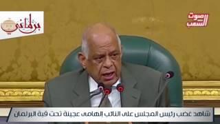 بالفيديو.. شاهد غضب رئيس البرلمان من النائب إلهامى عجينة تحت القبة
